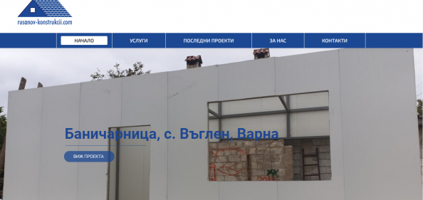 Izrabotka na sait Plovdiv