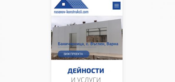 Izrabotka na sait Plovdiv 2