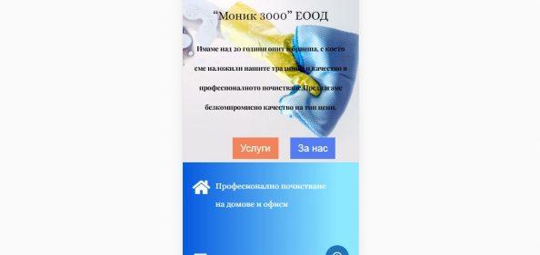 Ueb Dizain Varna